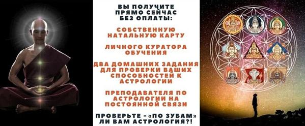 atrologia russa